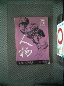 人物 1985.5