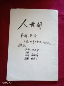 民国人世间文艺月刊第一期第一卷,民国31年10月15日出版。