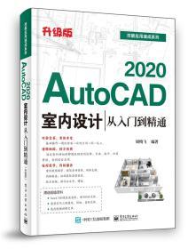 AutoCAD2020室内设计从入门到精通(升级版)