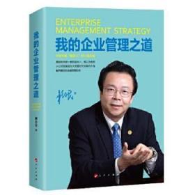 正版图书 我的企业管理之道 赖小民 人民出版社 9787010184821