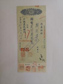 民国35年10月29日农民银行支票--《第七兵站总监部副官处》石蕴辉签发。