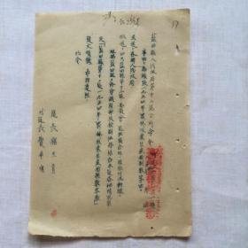 1954年     陕西省蓝田县人民政府命令:颁发1954年农林牧业生产控制数字(草宣纸油印)