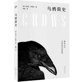 """乌鸦简史:重新认识鸟类世界的智者(长销15年的科普经典,""""自然""""""""出版人周刊""""等全球媒体力荐)"""