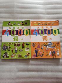 儿童英语4000词(上下册)