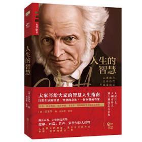 人生的智慧(叔本华代表作,哲学大师写给大家的智慧人生指南。翻开本书,让你彻底读懂:健康、财富、名声、荣誉与待人接物。)