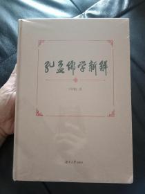 《孔孟儒学新解》(16开精装本,品相好,未开封)原价180元