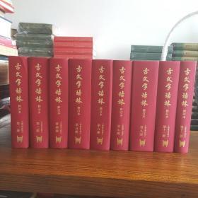 古文字诂林 修订版 全12册 缺第1、第9、第10册。