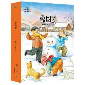 中国儿童文学大视野丛书:雪国梦
