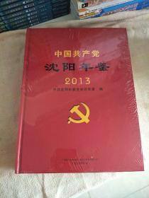 中国共产党沈阳年鉴 2013