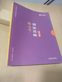 柏浪涛 刑法攻略(讲义卷)