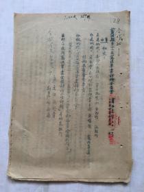 1954年     陕西省蓝田县宪法草案讨论委员会:讨论工作计划(草宣纸油印)