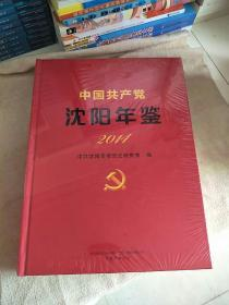 中国共产党沈阳年鉴 2014