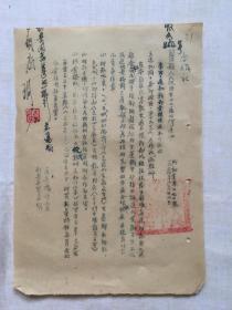 1954年     陕西省蓝田县人民政府通知:干部食量供应和分配(草宣纸油印)