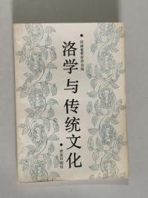 洛学与传统文化 大32开 平装本 河南省哲学委员会 编  求实出版社 1989年1版1印 私藏 9.5品