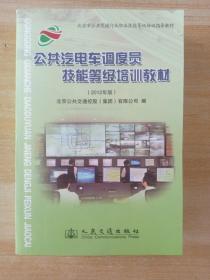 公共汽电车调度员技能等级培训教材:2012年版