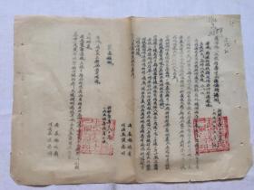 1954年     陕西省蓝田县人民政府通知:组织群众--(草宣纸油印)