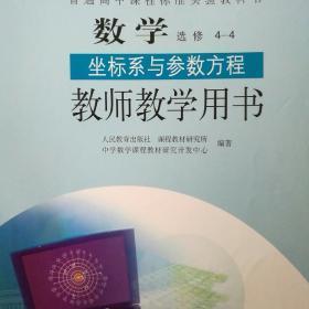 普通高中课程标准实验教科书数学选修4-4坐标系与 参数方程(A版)教师教学用书