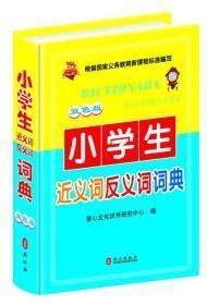 小学生近义词反义词词典(双色版)