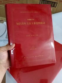中国新方志知识青年上山下乡史料辑录1 华北卷