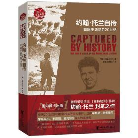 托兰历史系列:约翰·托兰自传·我眼中动荡的20世纪  (普利策奖得主约翰·托兰封笔之作)