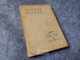 民国旧书 英文新字辞典