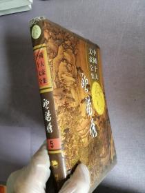 中国十大文豪全集 欧阳修 5