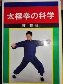 推荐 太极拳的科学 日文版 杨氏太极拳技击