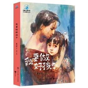 中国儿童文学大视野丛书:我要做好孩子