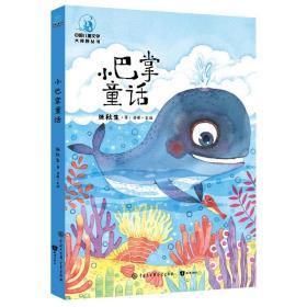 中国儿童文学大视野丛书:小巴掌通话
