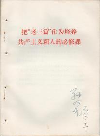 """把""""老三篇""""作为培养共产主义新人的必修课"""