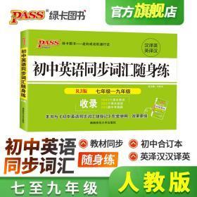 pass绿卡图书2021新版初中英语同步词汇随身练(人教版)