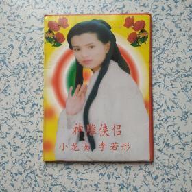神雕侠侣小龙女李若彤明信片1套10张
