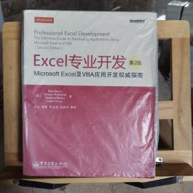 Excel专业开发:Microsoft Excel及VBA应用开发权威指南