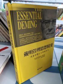 戴明管理思想精要 质量管理之父的领导力