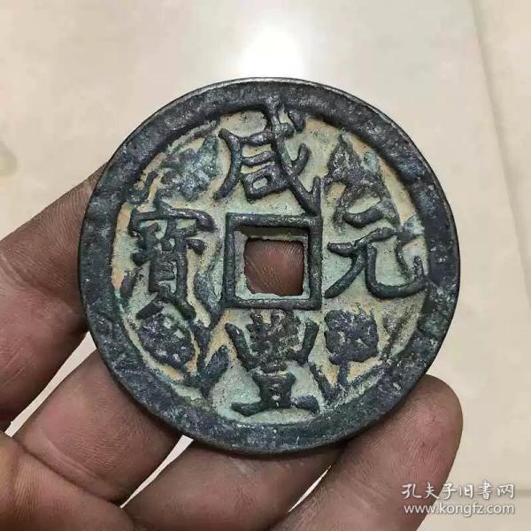 古钱币收藏  咸丰钱咸丰元宝宝巩局 咸丰大钱,