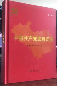 中国共产党武胜史.第1卷