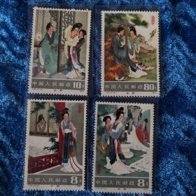 T82 西厢记 邮票收藏 全新全品(甲箱1)