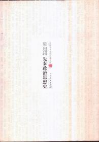 中国学术文化名著文库 梁启超先秦政治思想史
