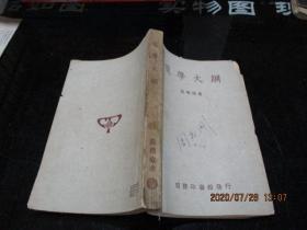 电学大纲  殷懋德   附购书发票    实物图 品自定    1950年11版  15-4号柜