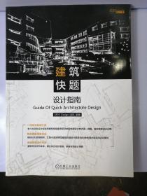 建筑快题设计指南 2020年1月重印