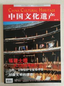 中国文化遗产2005年第5期
