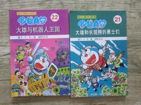 超长篇机器猫哆啦A梦21,22(21是2印,22是1印)