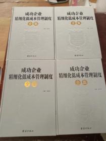 成功企业精细化低成本管理制度全集(全4卷)
