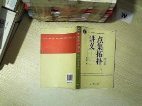 点集拓扑讲义(第四版)  ...