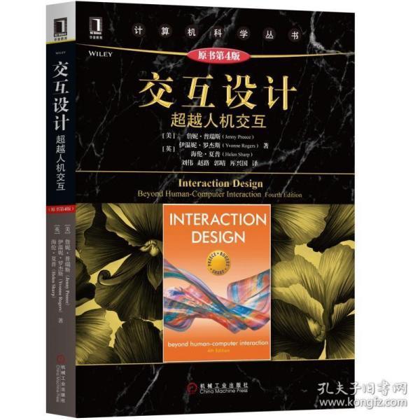 交互设计:超越人机交互(原书第4版)