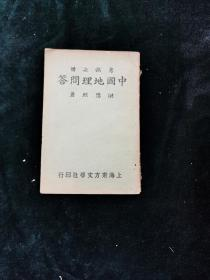 中国地理问答