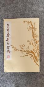 七八十年代荣宝斋木版水印张大千白描花卉信笺纸