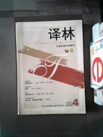 译林 2007.4
