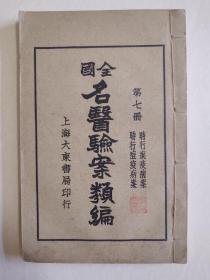 全国名医验案类编(第七册)!