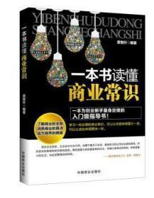 全新正版图书 一本书读懂商业常识 董智轩编著 中国商业出版社 9787504484222 书海情深图书专营店